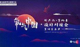 热血征集丨11月上旬,氧气中国邀你共赴乌镇燃烧卡路里!