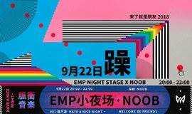 01# 蒸汽波 Have a nice night 丨EMP小夜场 x NOOB