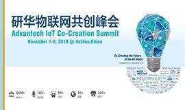 2018年研华物联网共创峰会