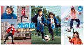 2018中国国际儿童时尚周-多一度·有态度 2019 361度儿童流行趋势发布