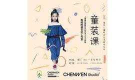 2018中国国际儿童时尚周-童装课·2019海派儿童时尚生活趋势发布