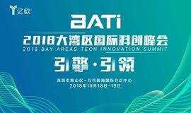 """【周末充电】""""引擎·引领""""2018大湾区国际科创峰会(BATi)"""