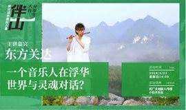 重庆分享会:东方关达—如何在浮华世界与灵魂对话