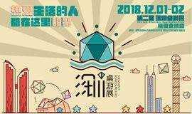 2018 第二届深圳桌游展