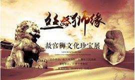 故宫狮文化珍宝展抢票平台(国庆后)