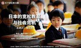 报名|日本的宽松教育与社会危机