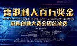 2018香港科大百万奖金(国际)创业大赛全国总决赛
