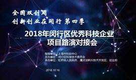 【全国双创周】创新创业在闵行(第四季)——2018年闵行区优秀科技企业项目路演对接会