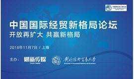 中国国际经贸新格局论坛暨《进口贸易与中国实践》新书发布会