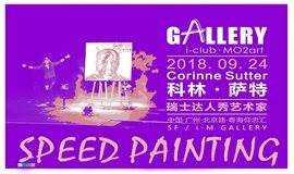 科琳·莎特速绘表演——中国巡演·广州站