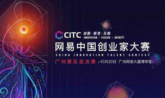 """创新•裂变•无限""""2018网易中国创业家大赛广州赛区总决赛"""