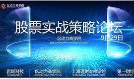 股票实战策略论坛--上海理财专修学院主办