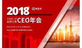 2018年中国第二届品牌公寓CEO年会