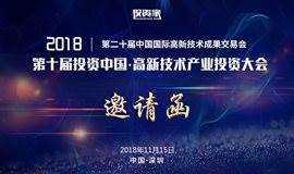 第十届投资中国高新技术产业投资大会