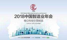 2018中国智造业年会