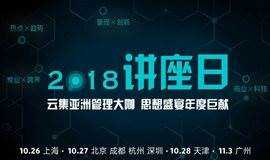 【重磅推荐丨免费讲座】香港大学SPACE中国商业学院2018讲座日(北京场)