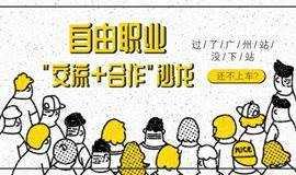 """自由职业""""交流+合作""""沙龙"""