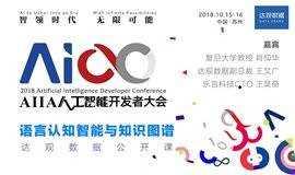 """AIIA人工智能开发者大会""""达观数据公开课——语言认知智能与知识图谱"""""""