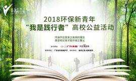 """践行•发现自然之美——2018环保新青年""""我是践行者""""高校公益活动(北京站)"""