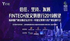 陆家嘴产业金融论坛2018-中国交易银行及产业金融年会