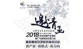 第十三届中国北京国际文化 创意产业博览会—投融资及项目对接洽谈会