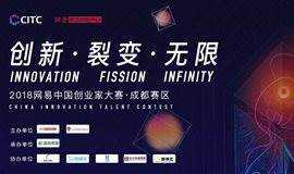 2018网易中国创业家大赛(成都赛区)决赛将启,超强阵容,顶级资源,诚邀观摩
