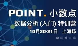小数点数据分析特训营第13期-上海站