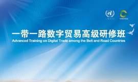 世界跨境电商大会暨一带一路数字贸易(跨境电商)研修班