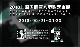 2018上海国际聋人电影艺术展SHANGHAI INTERNATIONAL DEAF FILM FESTIVAL 2018
