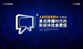 """【多元传播时代的新媒体社会责任】""""人民号1000+""""计划•北京站"""