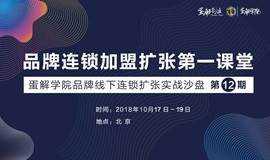 【蛋解学院】品牌线下连锁扩张实战沙盘课12期报名(连锁加盟)