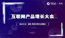 PMTalk杭州|互联网产品增长大会