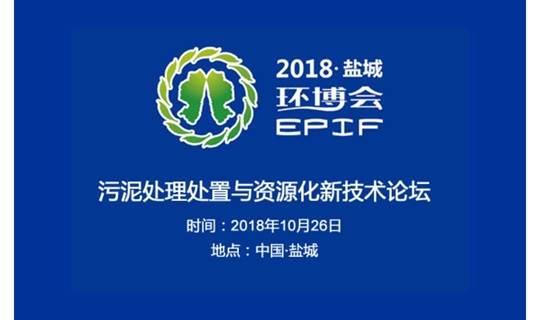 2018江苏盐城污泥处理处置与资源化新技术论坛