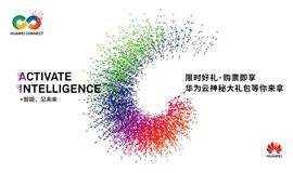 """""""+智能,见未来"""" ——2018华为全联接大会"""
