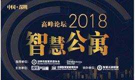第二届中国智慧公寓高峰论坛(报名人数已满,如需参会,请带名片到现场报名。非公寓到场需付费参会)