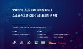 """党建引领""""1+6""""科技创新服务站: 企业法务之股权结构设计及控制权讲座"""