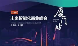 2018未来智能化商业峰会——厦门站