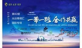 第82期光谷青桐汇国际化专场,诚邀您来!