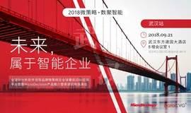 未来属于智能企业——微策略·数聚智能联合路演武汉站