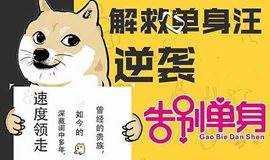 【9月23号 周日 单身派对】广州高品质白领相亲交友活动
