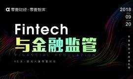"""零壹智库学术专题讲座第5期""""Fintech与金融监管"""""""