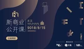 36Kr·新商业公开课·武汉站