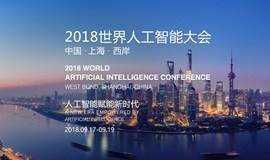 【限时免费】2018 世界人工智能大会—— ABC,引领智能变革 主题论坛