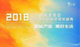 2018亿欧创新者年会曁第四届创新奖颁奖盛典