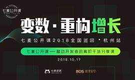 杭州站 | 走进iOS推广新时代,深度揭秘ASM智投大玩法,为你的流量突围赋能——七麦公开课