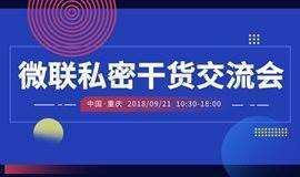 微联私密干货交流会(重庆站)