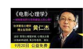 【免费】9月20日《电影心理学》入门 台湾博士生导师 黄仁杰