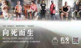 纪录片《向死而生》放映及导演交流