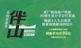 重庆「伴山·天台分享节」99元怎么在抖音网红城市过一个美好的中秋?