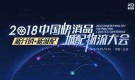 2018中国快消品城配物流大会